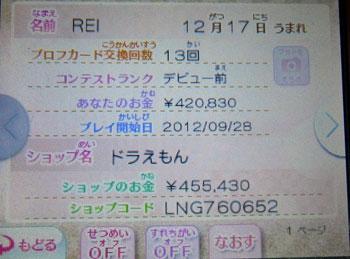 Rimg0332
