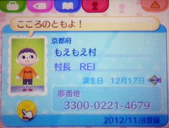 20121209_155010